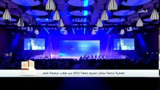 getlinkyoutube.com-حفل تخريج طلاب جامعة قطر- دفعة 2013