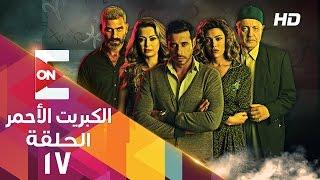getlinkyoutube.com-مسلسل الكبريت الاحمر - الحلقة السابعة عشر - The Red Sulfur Series HD  Episode 17