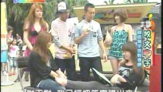 getlinkyoutube.com-小小瑜【張芯瑜】2011/05/21 移動星樂園 part6