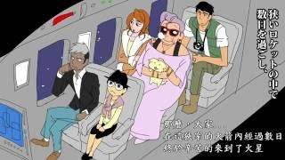 getlinkyoutube.com-順其自然來去火星的調查員們的克蘇魯神話-01[繁中字幕]