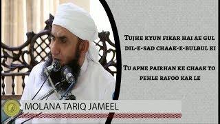 Tujhe Kyun Fikar Hai Ae Gul | Molana Tariq Jameel | Allama Iqbal Shayari