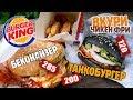 Burger King. Пробуем новинки Беконайзер, Танкобургер (квадрат) и Чикен Фри (июль 2017)