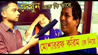 getlinkyoutube.com-Mosharraf Karim Funny Natok . নিয়ে ভক্ত প্রতিক্রিয়া | Funny Interview | Prank King Entertainment