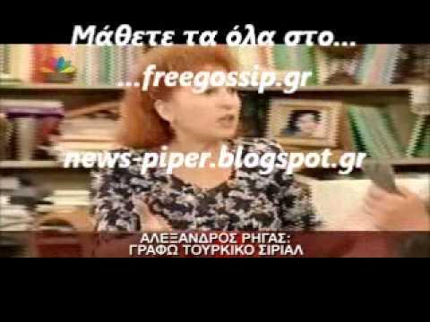 Ο Ρηγας θα γραψει τουρκικη σειρα