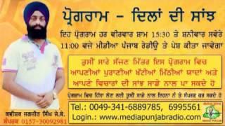 getlinkyoutube.com-Dilan di Sanjh - Jagjit Singh Khalsa 070814 (Media Punjab Radio)