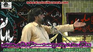 Zakir Rizwan Qayamat || Yadgar Majlis 14 March 2018 Mana Ahmdani ||