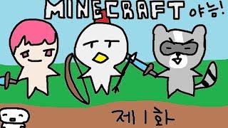 스파이 시청자잼!! [대규모 야생능력자! 제 1화] -Bitability Plugin- 마인크래프트 MineCraft [태경] with 빅민, 찬