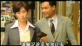 getlinkyoutube.com-鄭少秋 笑看風雲 1994
