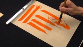 getlinkyoutube.com-書道手本 基本的な筆遣い(とめ・跳ね・払い) How to write a base line(Tome,Hane.Harai)