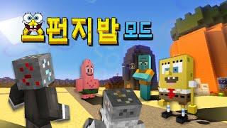 getlinkyoutube.com-마인크래프트 스폰지밥 모드 Minecraft - SpongeBob Mod