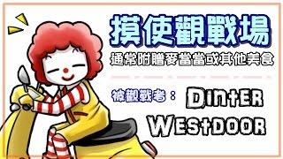 getlinkyoutube.com-【MiSTakE】麥當勞餵食觀戰場 - 看逆風訓練班不如看痛皇+西門 2015/06/28
