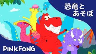 getlinkyoutube.com-恐竜とあそぼ!ティラノサウルス・レックスの歌からゲームまで | 恐竜スペシャル | ピンクフォン童謡