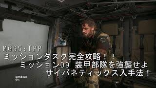 getlinkyoutube.com-MGS5:TPP ミッションタスク攻略!ミッション09 『装甲部隊を強襲せよ』捕虜6人の回収