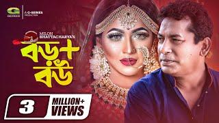 getlinkyoutube.com-Bor + Bou | Drama | Mosharraf Karim | Badhon | Kochi Khondokar