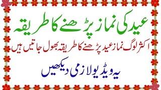 getlinkyoutube.com-Eid Ki Namaz Ka Tarika in Urdu/Hindi - Eid Al Fitr - Eid Al Adha Ki Namaz Ka Tarika