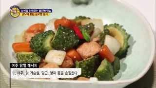 getlinkyoutube.com-불치병 당뇨, 여주로 만든 음식으로 잡는다!