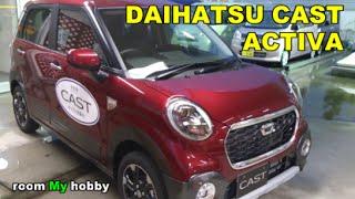 getlinkyoutube.com-ダイハツ DAIHATSU 新型 キャスト CAST ACTIVA 実車見てきたよ SUZUKI スズキ ハスラーに対抗できるか!?
