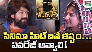 KGF Movie Hero YASH About KGF Movie Chapter 1 And Chapter 2 | YASH Reveals Shocking Facts Of KGF