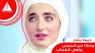 getlinkyoutube.com-وماذا من الحسن يخفي الحجاب ! - ديمة بشار - 2015  #فوفو_الشهري