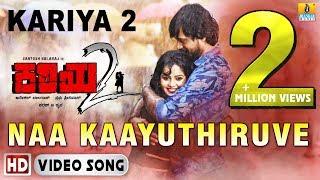 Naa Kaayutiruve - Kariya 2 | HD Video Song | Sonu Nigam | Santosh, Mayuri I New Kannada Movie 2017 width=