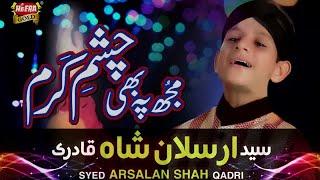 Syed Arsalan Shah - Mujh Pe Bhi Chashm E Karam - New Naat 2017