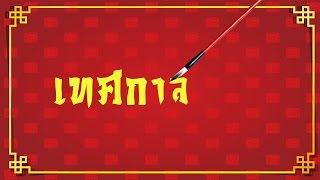 getlinkyoutube.com-เขียนตัวอักษรสวยๆแบบอนิเมชั่น