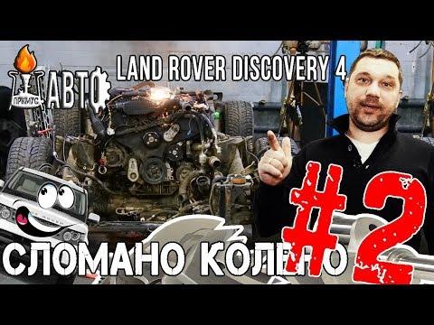 Диагностика и ремонт двигателя установка ГРМ Land Rover Discovery 4 Часть 2