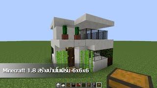 getlinkyoutube.com-Minecraft 1.8 สร้างบ้านโมเดิร์น 6x6x6 สองชั้น no  texture pack