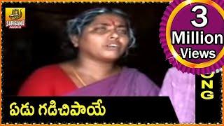 getlinkyoutube.com-Yedu Gadichipaaye || Telangana Folk songs || Pailam