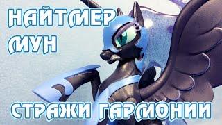 getlinkyoutube.com-Найтмер Мун - Стражи гармонии - обзор фигурки Май Литл Пони (My Little Pony)