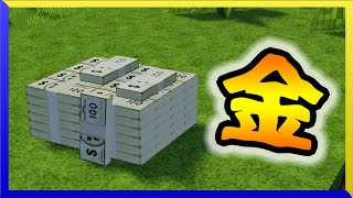 getlinkyoutube.com-【MOD紹介!】お金MOD 【Minecraft】