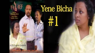 getlinkyoutube.com-Ethiopian Movie Yene Bicha Part 01