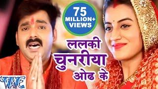 ललकी चुनरिया ओढ़ के - Pawan Singh & Akshara Singh - Dular Devi Maiya Ke - Bhojpuri Devi Geet 2016