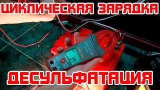 getlinkyoutube.com-Циклическая зарядка (десульфатация)