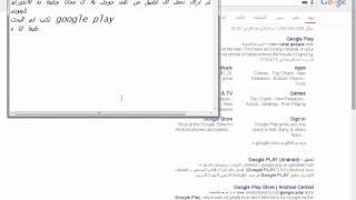 getlinkyoutube.com-طريقة تحميل تطبيقات(برامج والعاب) الاندرويد المدفوعة(الغير مجانية) مجانا من جوجل بلاى