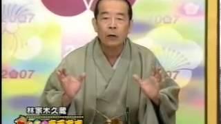 getlinkyoutube.com-林家木久蔵「彦六伝」