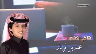 getlinkyoutube.com-شيلة شاهي بنعناع اداء محمد بن غرمان تنسيق فيصل العضيله
