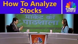Market Ki Pathshala – How to analyze stocks
