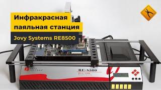 getlinkyoutube.com-Видеообзор инфракрасной паяльной станции Jovy Systems RE8500.