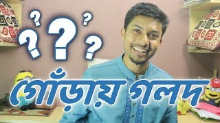 খালি একটাই সমস্যা (গোঁড়ায় গলদ) | Sadman Sadik (সাদমান সাদিক)