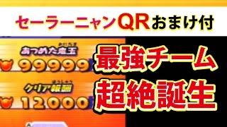 getlinkyoutube.com-【妖怪ウォッチバスターズ 赤猫団/白犬隊】3DS 裏技なし鬼玉超絶