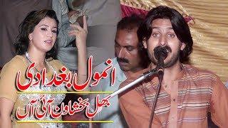 Anmol Baghdadi New Song   Bhul Bakhshawan Aie Aan   HD VIDEO 2018