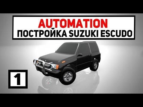 Расположение у Suzuki Escudo фильтра акпп