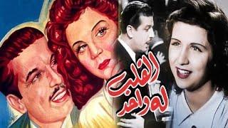 getlinkyoutube.com-Elqalb Loh Wahed Movie - فيلم القلب له واحد
