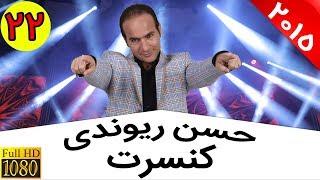 getlinkyoutube.com-حرکات جالب اکبرعبدی در کنسرت خنده حسن ریوندی - حتما ببینید