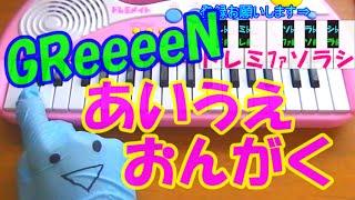getlinkyoutube.com-1本指ピアノ【あいうえおんがく♬】GReeeeN LINE TOWN 簡単ドレミ楽譜 超初心者向け
