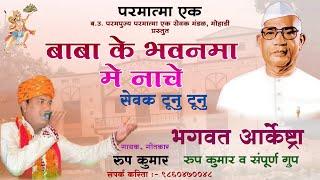 06 Parmatma Ek - Baba Jumdevji - Mohadi