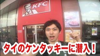 getlinkyoutube.com-【衝撃】タイのケンタッキーは日本よりも〇〇だった!