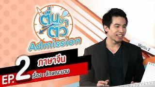 getlinkyoutube.com-ตื่นมาติว Admission ภาษาจีน EP.2 - ลักษณะนาม