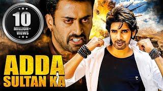 Adda Sultan Ka (2016) Full Hindi Dubbed Movie | Telugu Movies 2016 Full Length Movies Hindi Dubbed width=